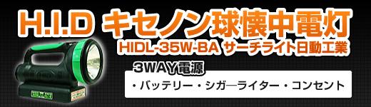 日動工業 サーチライト HIDL-35W-BA