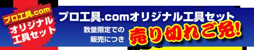 プロ工具.comオリジナル工具セット