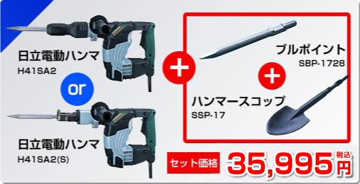 ブルポイントとスコップ付き日立電動ハンマ H41SA2/H41SA2(S)