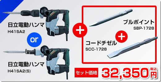 ブルポイントとコールドチゼル付き日立電動ハンマ H41SA2/H41