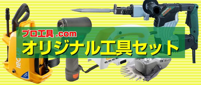 プロ工具.com オリジナル工具セット特集