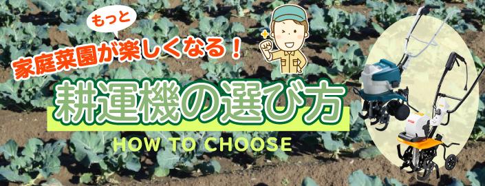 耕運機の選び方