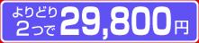 よりどり2点で29800円