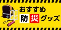 地震・台風・災害対策 おすすめ防災グッズ